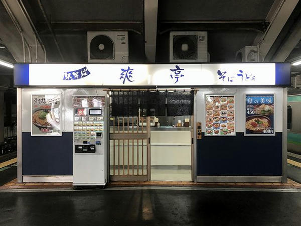 爽亭(上野駅11・12番線ホーム)