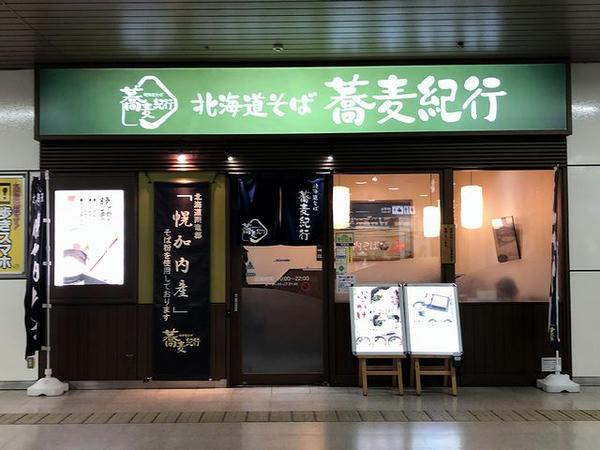北海道そば蕎麦紀行