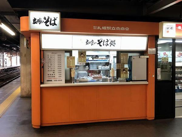 立喰いそば処弁菜亭(JR札幌駅 5・6番線ホーム)