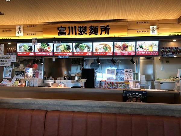 富川製麺所 新千歳空港店