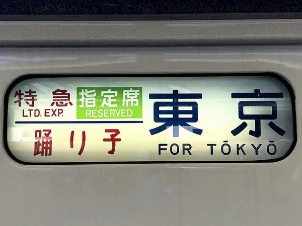 指定席車両の幕式行先標(方向幕)