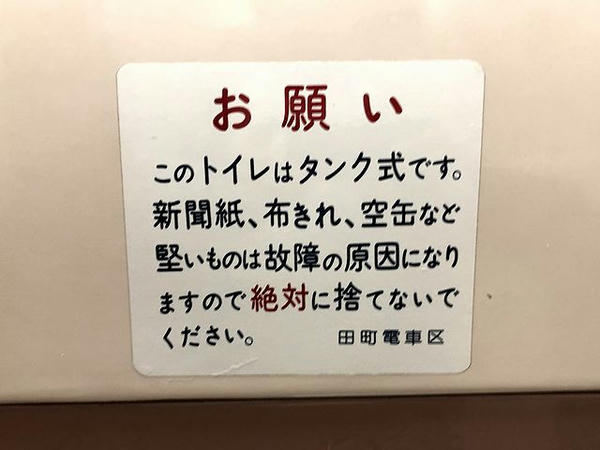 トイレ内に貼られた張り紙