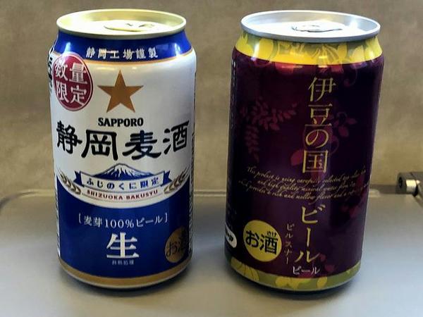 サッポロふじのくに限定静岡麦酒(260円)と 伊豆の国ビール ピルスナー(330円)