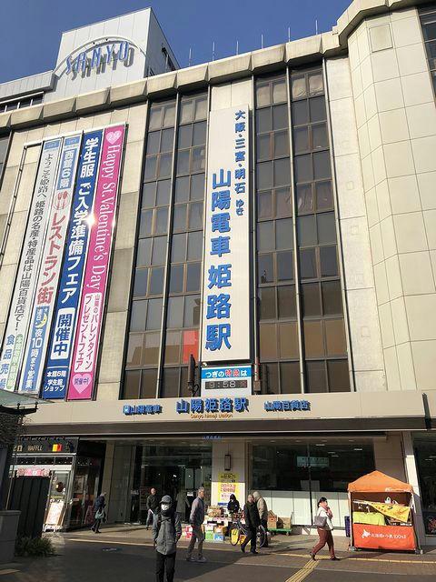 山陽電鉄姫路駅
