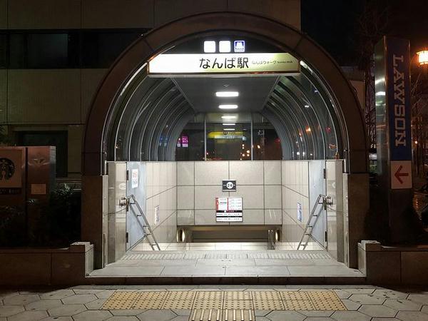 未明のなんば駅入口