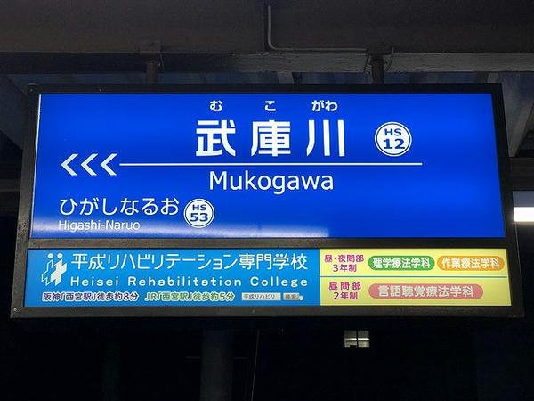 武庫川駅の駅名標