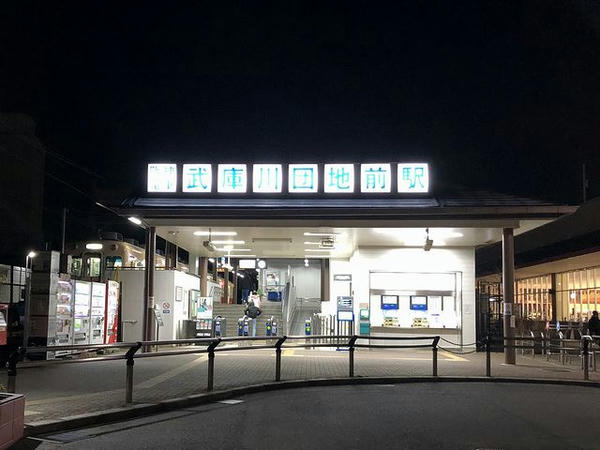 武庫川団地前駅