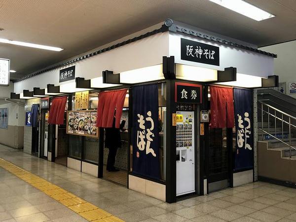阪神そば 店舗外観