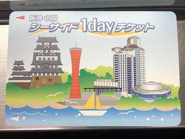 阪神・山陽シーサイド1dayチケット