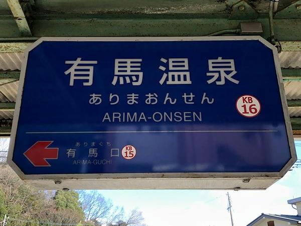 有馬温泉駅の駅名標