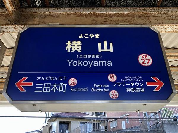 横山駅の駅名標