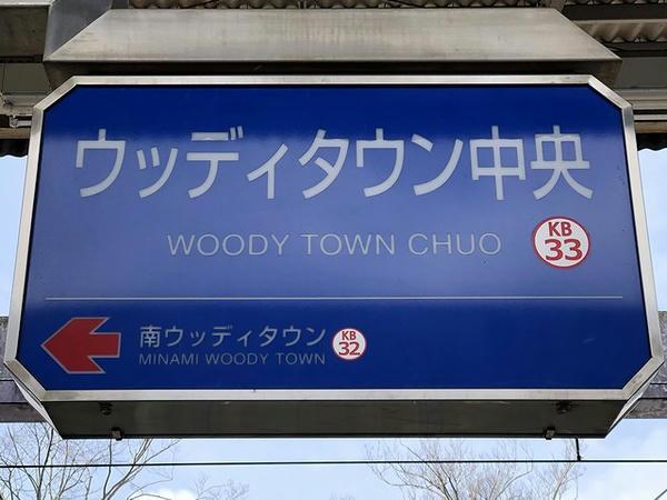 ウッディタウン中央駅の駅名標