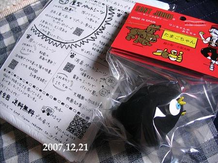 tamagochan-12-21-1.jpg