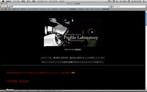 プロファイル研究所