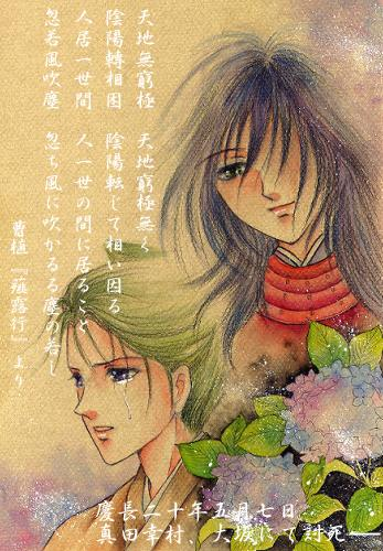 今日、5月7日は真田幸村の命日です。旧暦5月7日なので、現代では6月中... 読書日記? 真田幸