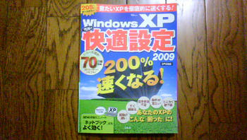 WindowsXP快適設定2009