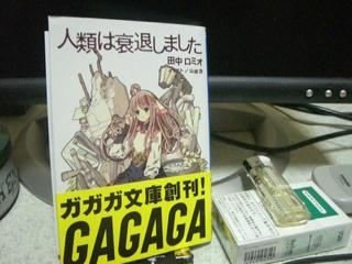 ガガガ・ガガガ・ガオ○イガー