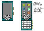medarotch2066.JPG
