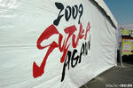 2009 SUZUKA AGAIN
