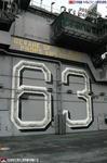 側面の「63」