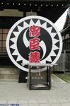 大石神社にて