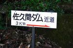 佐久間ダム-7