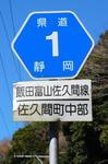 佐久間ダム-10