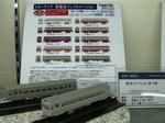 鉄道模型展10