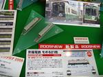 鉄道模型展17