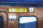 980215中津川8