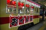 100124豊橋鉄道2-16