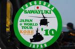 100322神戸2-8