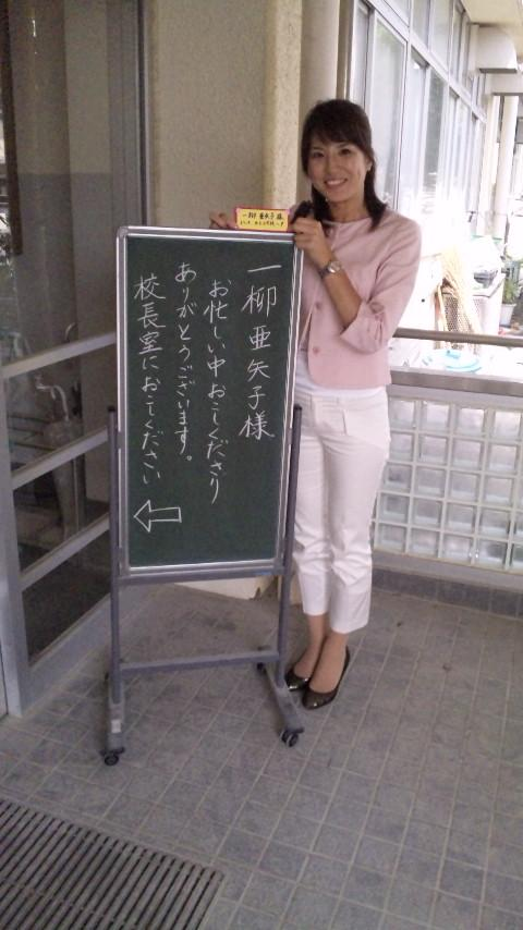 一柳亜矢子の画像 p1_18