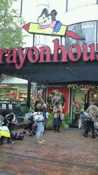 cryonhouse.JPG