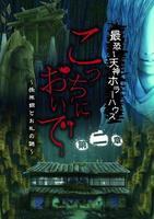 tenjin_horror.jpg
