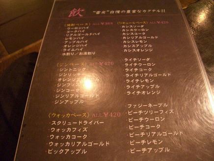 雷炭(メニュー4)