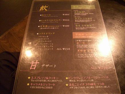 雷炭(メニュー3)