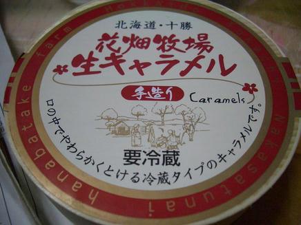 花畑牧場(キャラメル)