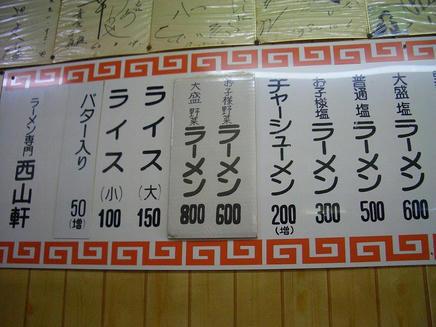 西山軒(メニュー)