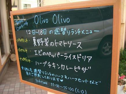 オリーボ(メニュー2)