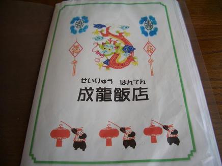 成龍飯店(メニュー)
