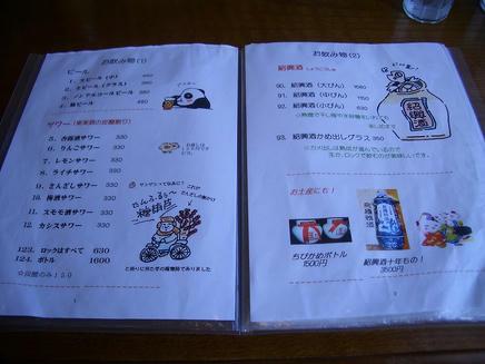 成龍飯店(メニュー2)