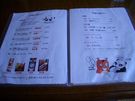 成龍飯店(メニュー3)