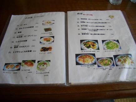 成龍飯店(メニュー4)