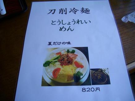 成龍飯店(ランチ2)