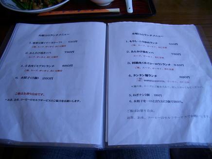 成龍飯店(メニュー9)