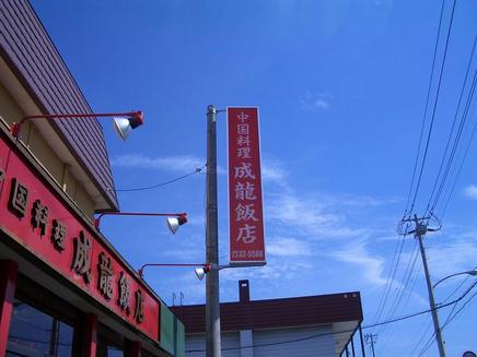 成龍飯店2