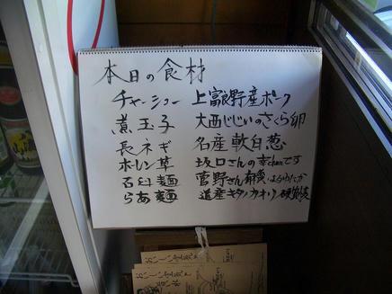 とみ川(メニュー3)