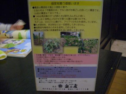 山乃屋(メニュー3)