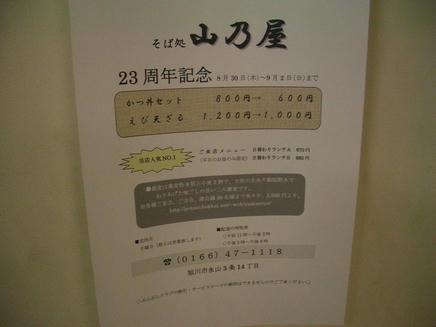 山乃屋(メニュー)